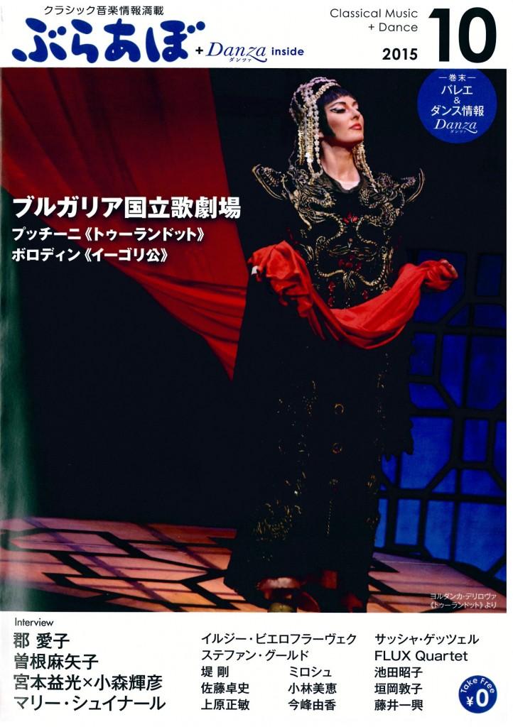 ぶらあぼ 2015年10月号 表紙