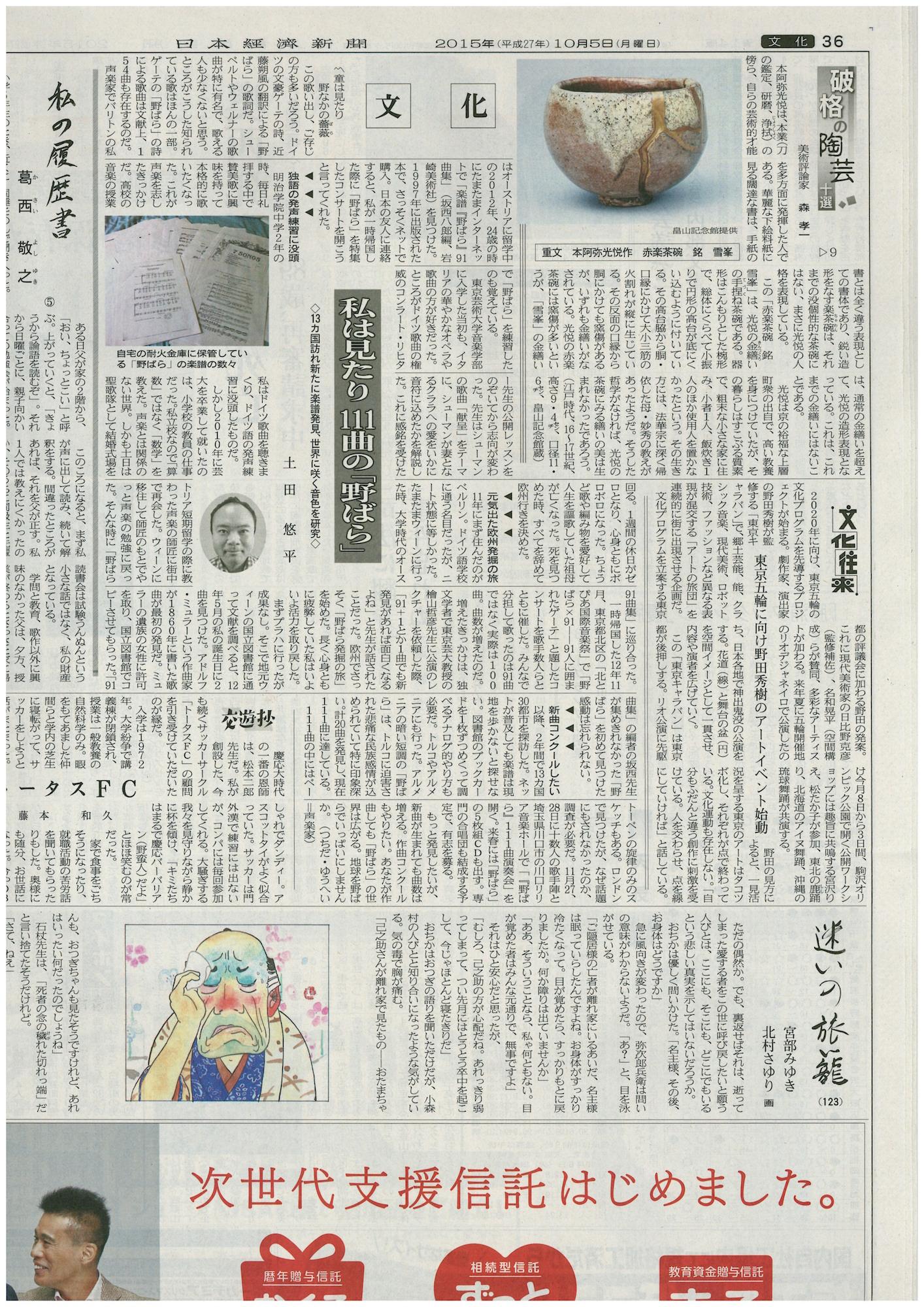 日本経済新聞 本文