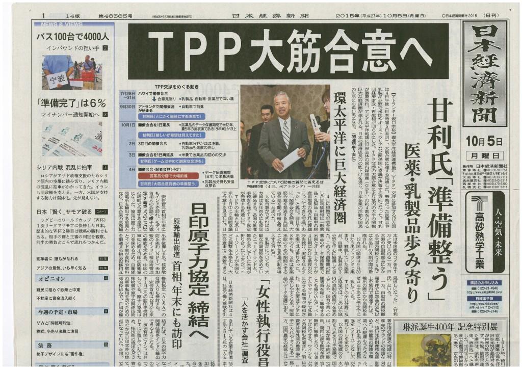 日本経済新聞 表紙