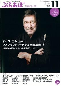 ぶらあぼ 2015年11月号 表紙