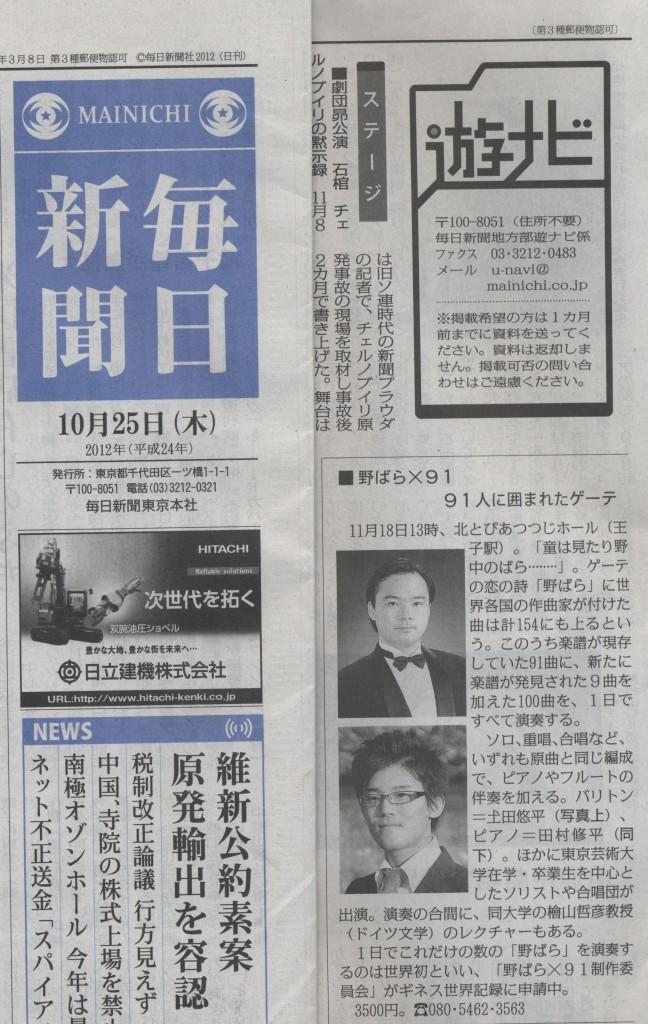 毎日新聞 2012年10月25日