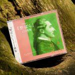 CD−BOX『野ばら』111曲集・表