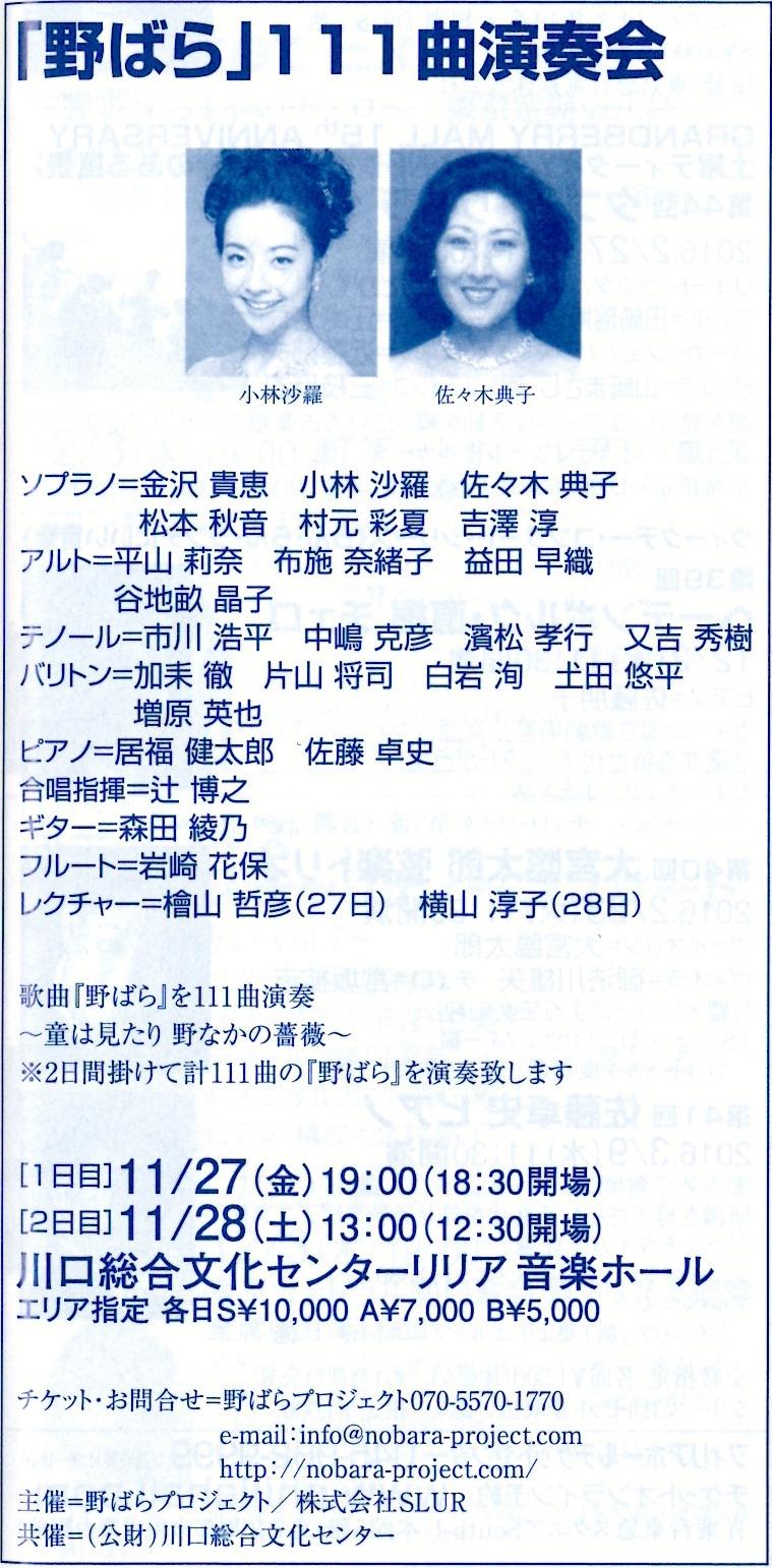 ぶらあぼ 2015年11月号 本文