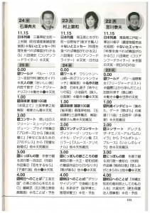 NHKラジオ深夜便 本文