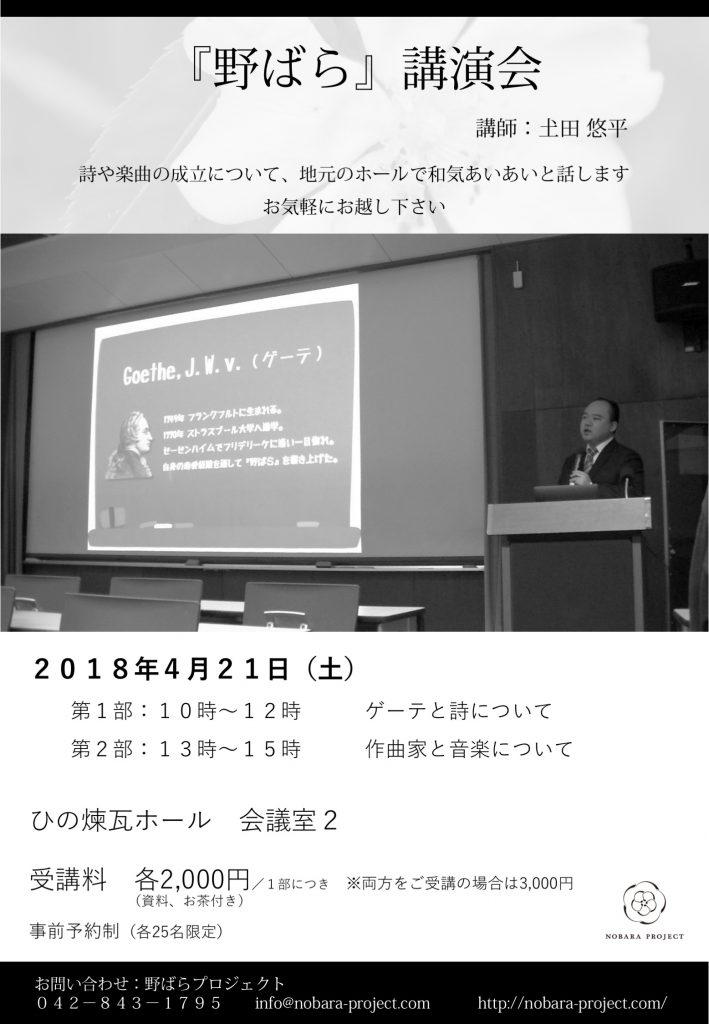 『野ばら』講演会