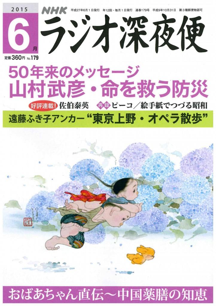 NHKラジオ深夜便 表紙