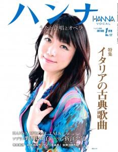 ハンナ 2016年1月号 表紙