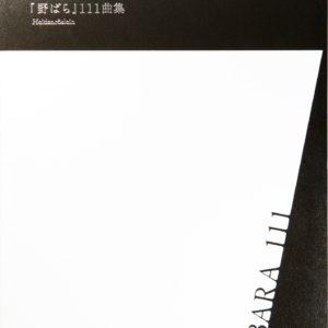 楽譜 『野ばら』111曲集