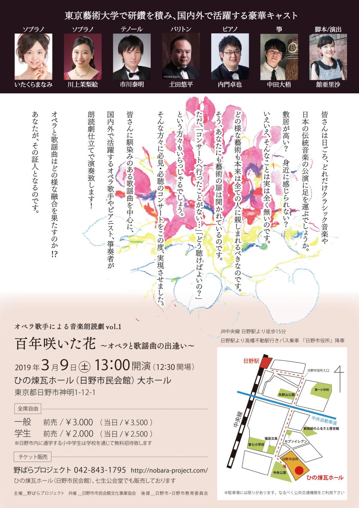百年咲いた花 リーフレット表
